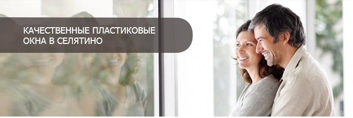 intim-uslugi-v-selyatino